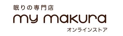 眠りの専門店 my makura マイまくら