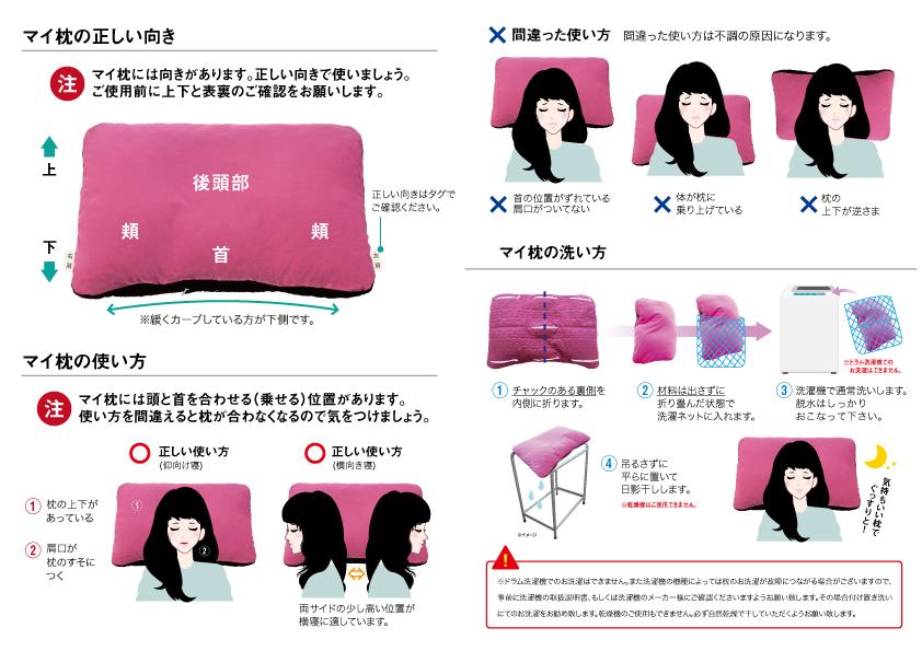 マイ枕の洗い方説明