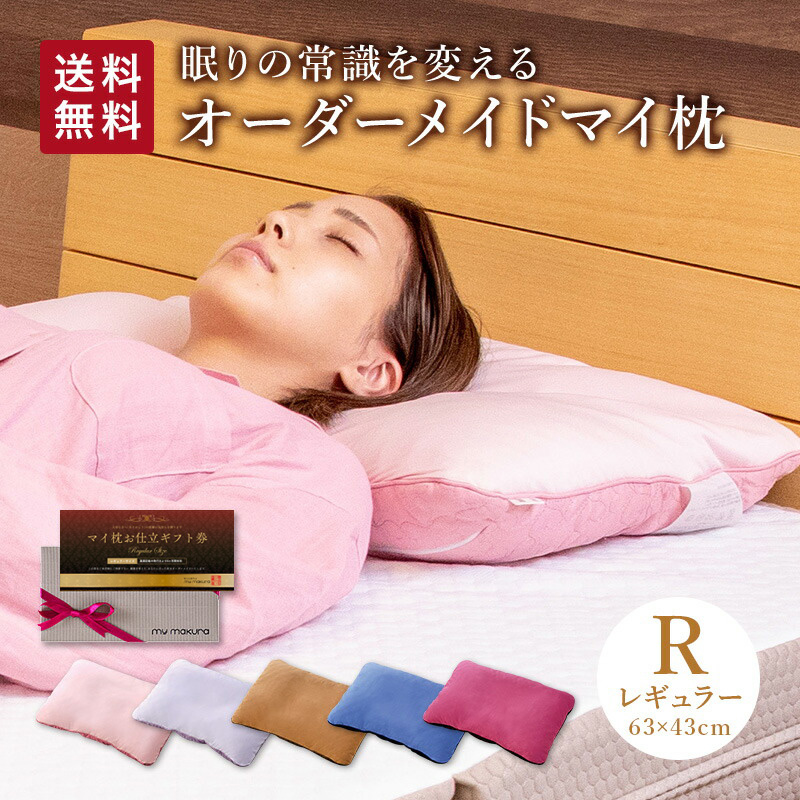 オーダーメイドマイ枕【レギュラーサイズ】