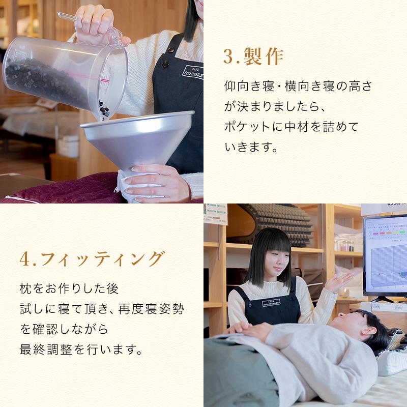 無料測定実施中。お近くの店舗にて無料測定致します。お気軽にお声掛けください。オーダーメイドマイ枕 製作の流れ【所要時間は約60分】カウセリング・測定眠りのカウンセラーがお客様の睡眠に対するお悩みやお身体の調子、現在の睡眠環境などをカウセリング致します。マイ枕専用測定器で頭の高さや首の長さ、後頭部から首にかけてのくぼみの深さを正確に測ります。      製作。測定した数値を元に中材を枕に詰め込んでいきます。フィッティング。枕が出来上がりましたら、実際に寝ていただき、ご体感していただきます。お客様にとって理想の高さに近づけるよう、眠りのカウンセラーと相談しながら、さらにきめ細かい微調整を行っていきます。 お持ち帰り。最後のフィッティングが終わり、枕が完成しましたら、そのままお持ち帰ってご使用いただけます。 マイまくらはご購入後、メンテナンス無料でお受けしております。 「枕が合わないな」と感じましたら、いつでもお気軽にご来店ください。