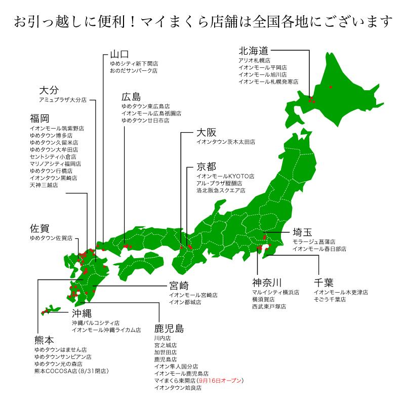 お引っ越しに便利。全国44店舗展開。 北海道から沖縄までアフターメンテナンス万全。ご購入された店舗以外でもお気軽にご来店ください。
