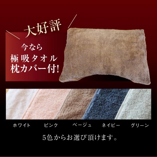 マイ枕ギフト券期間限定タオル枕カバー付