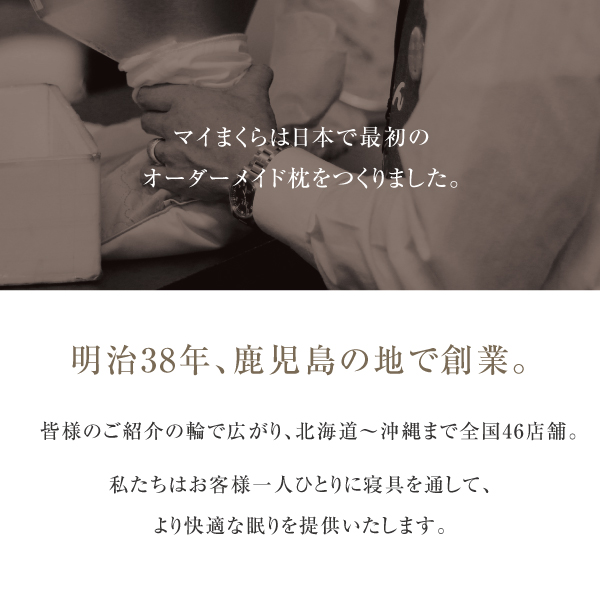 マイまくらは日本で最初のオーダーメイド枕をつくりました。