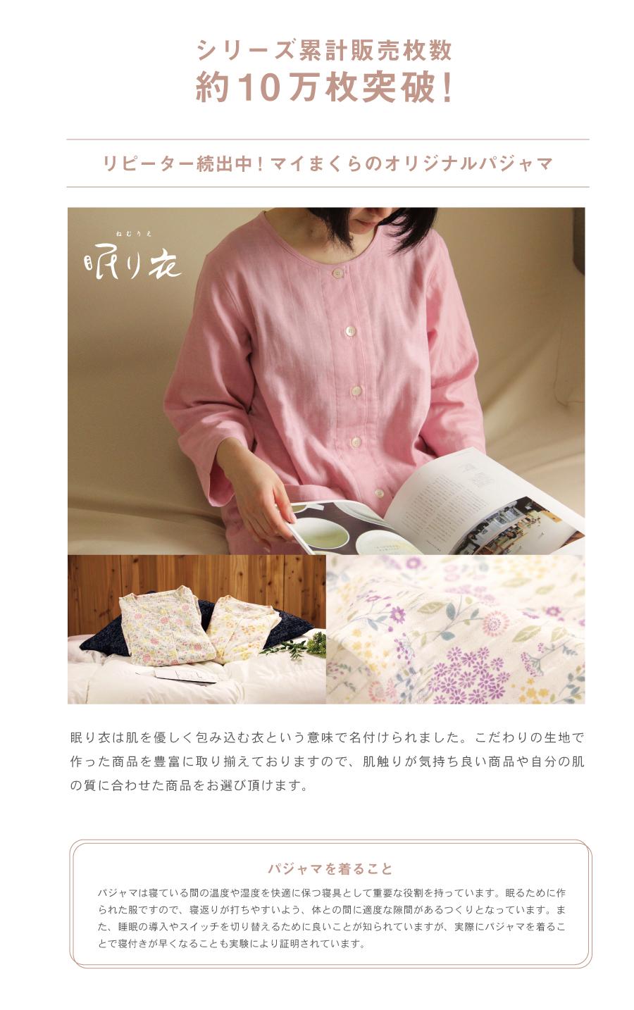 眠り衣パジャマ