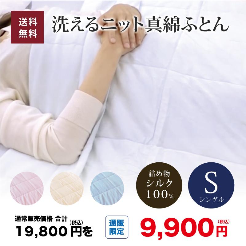 洗えるニット真綿-通販
