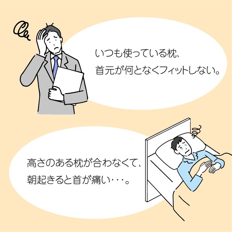 いつも使ってる枕、首元が何となくフィットしない。高さのある枕が合わなくて朝起きると首が痛い。