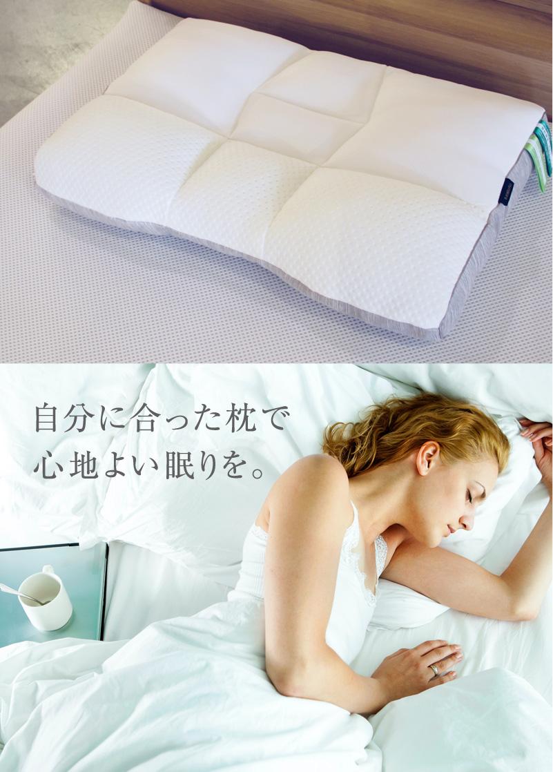 自分に合った枕で心地よい眠りを。