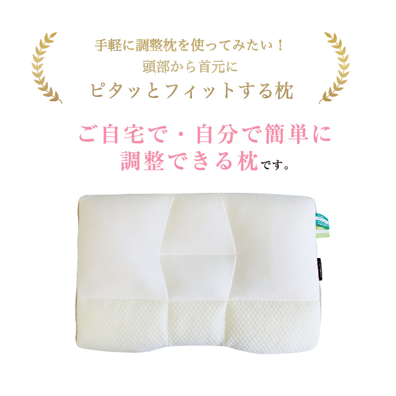 手軽に調整枕を使ってみたい!頭部から首元にピタッとフィットする枕