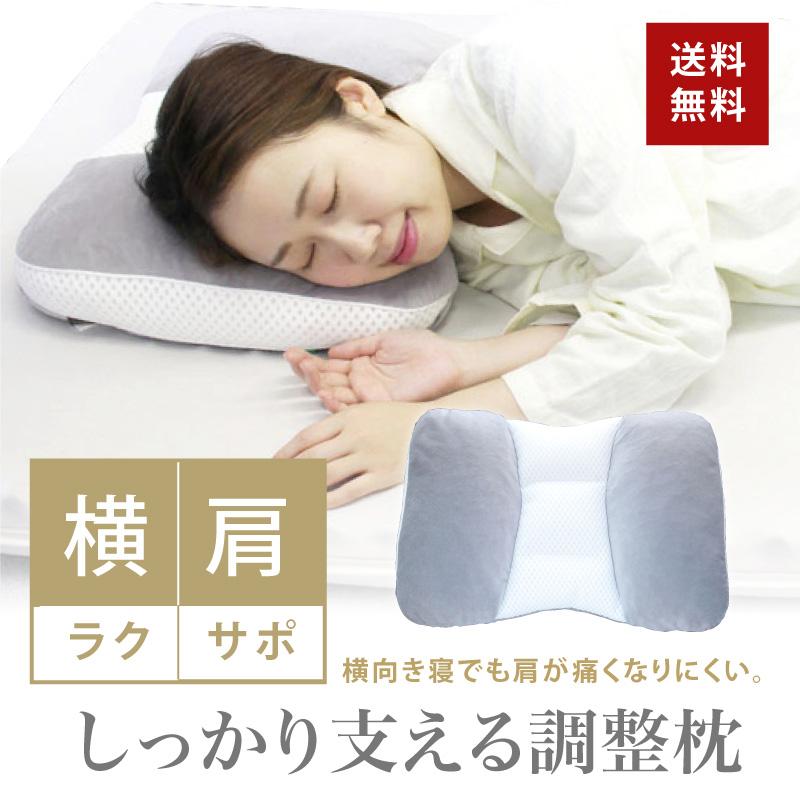 沈みすぎず硬すぎない「首と肩に優しい寝心地」しっかり支える調整枕