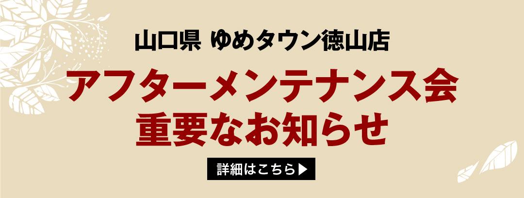 徳山店アフター会