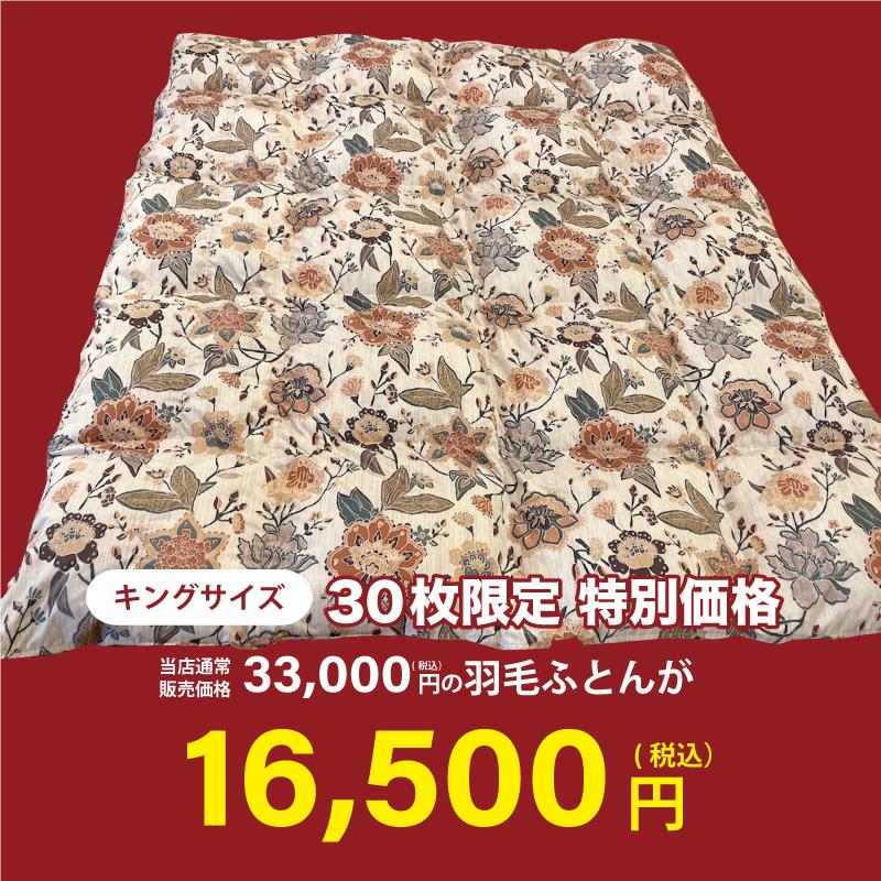 33000円が特別価格キングサイズ羽毛ふとん2kg