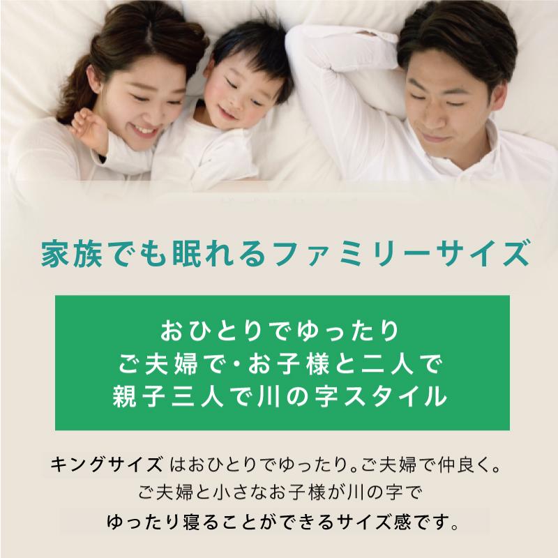 家族で眠れるファミリーサイズ-お一人でゆったり、ご夫婦で、お子様と二人で、親子三人で川の字スタイル-ゆったる眠ることができるサイズ感です。キングサイズ羽毛ふとん2kg