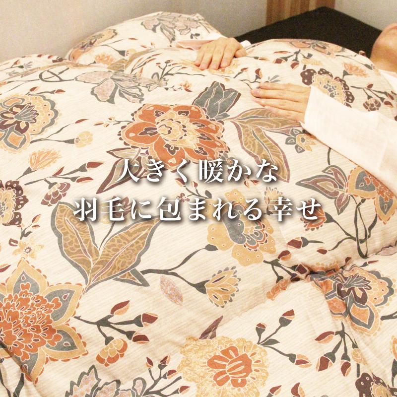 大きくあたたなか羽毛ふとんに包まれて眠る幸せ-キングサイズ羽毛ふとん2kg