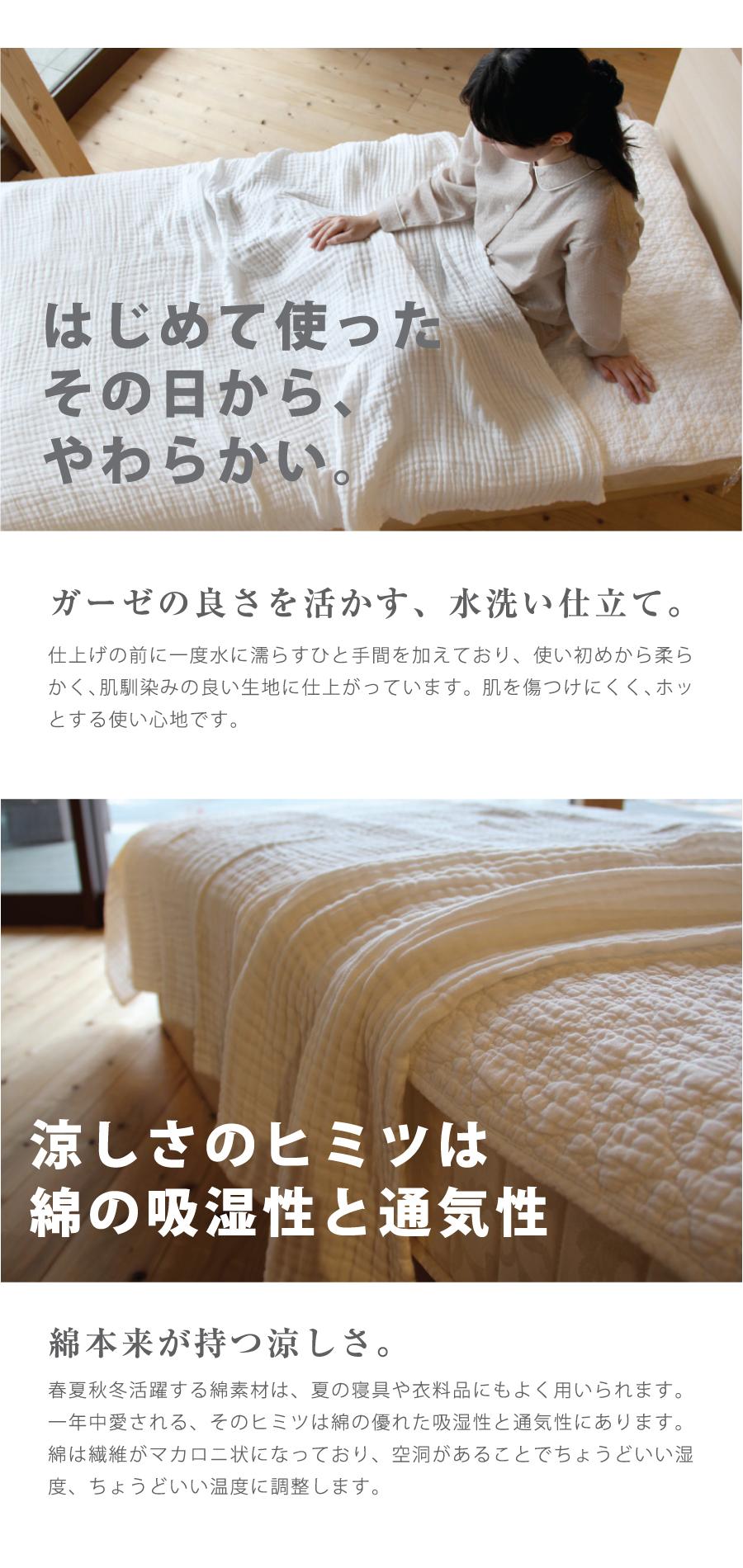綿本来の吸湿性と通気性