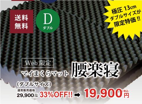 WEB限定マットDサイズ
